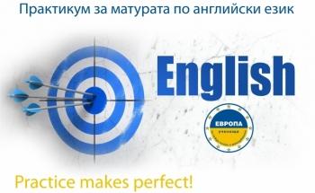 Практикум за матурата по английски език във Враца