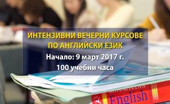 Интензивни вечерни курсове по английски език в Училища ЕВРОПА -