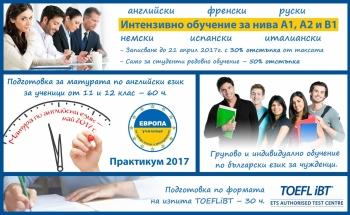 Нови курсове от 21 април в Пловдив