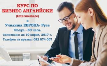 Курс по бизнес английски в Училища ЕВРОПА - Русе