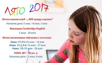 Лято 2017 в Училища ЕВРОПА –Панагюрище