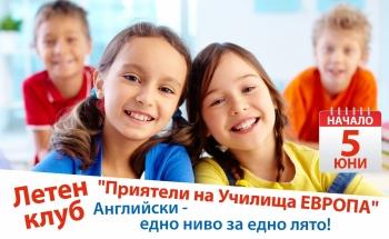 """Летен курс по английски език в Клуб """"Приятели на Училища ЕВРОПА"""""""