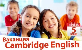 Ваканция Cambridge English в Училища ЕВРОПА - Панагюрище