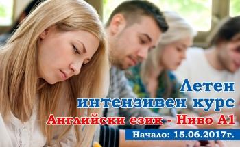 Летен интензивен курс по английски език в Училища ЕВРОПА - Видин