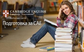 Подготовка за Cambridge English: Advanced в Училища ЕВРОПА - Плевен