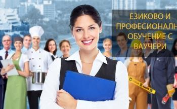 """Старт на обучението по програмата """"Ваучери за заети лица"""" в Габрово"""