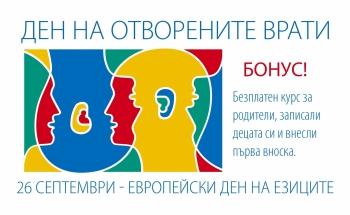 Ден на отворени врати в Училища ЕВРОПА – Панагюрище