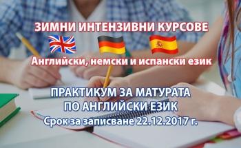 Зимни интензивни курсове и практикум за матурата по английски език в Ямбол