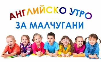 Английско утро за малчугани в Училища ЕВРОПА –Видин