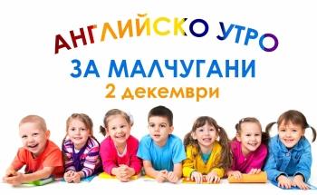 Открит урок по английски в Училища ЕВРОПА - Горна Оряховица