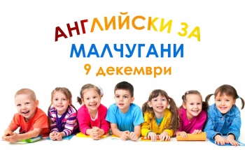 Английски за малчугани - открит урок в Училища ЕВРОПА - Шумен