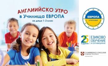 Английско утро за деца в Училища ЕВРОПА - Плевен