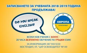 Записването за новата учебна 2018/19 година продължава!