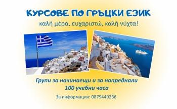 Курсове за обучение по гръцки език в Училища ЕВРОПА - Радомир