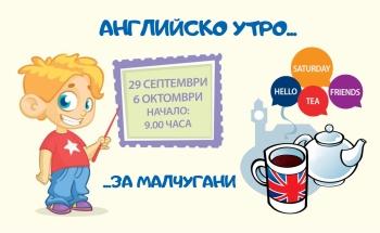 Английско утро за малчугани в Училища ЕВРОПА - Враца