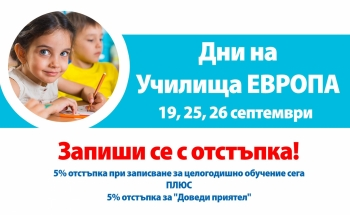 Дни на отворените врати в Училища ЕВРОПА - Видин