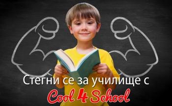 Стегни се за училище с Cool 4 School!