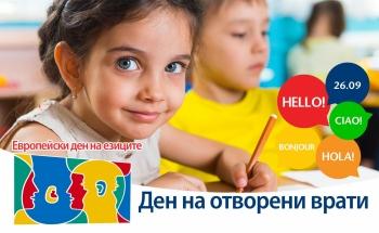 Ден на отворените врати в Училища ЕВРОПА – Русе