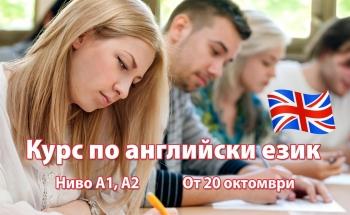 Училища ЕВРОПА – Бургас стартират курсове по английски език, нива А1 и А2