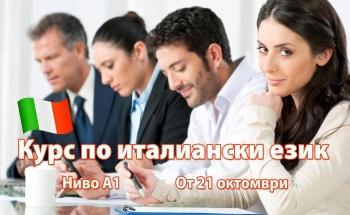 Училища ЕВРОПА – Бургас стартират курс по италиански език, ниво А1