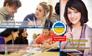Нови курсове в Училища ЕВРОПА - Ямбол
