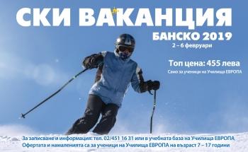 Ски ваканция Банско 2019