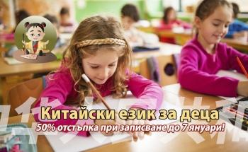 Курс по китайски език в Училища ЕВРОПА - Пловдив