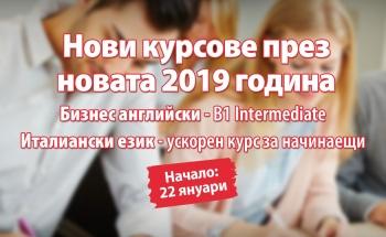 Нови курсове от началото на 2019 година в Училища ЕВРОПА - Велико Търново!