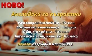Курсове по английски език за възрастни в Училища ЕВРОПА - София