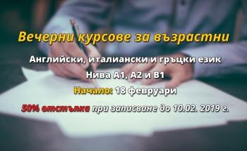 Курсове по английски, италиански и гръцки за възрастни в Училища ЕВРОПА - Пловдив