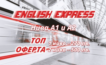 Експресни курсове по английски език за възрастни в Училища ЕВРОПА - Враца
