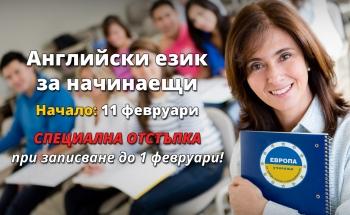 Курс по английски език за начинаещи в Училища ЕВРОПА - Лом