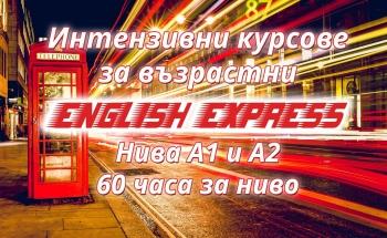Интензивни курсове по английски език за възрастни в Училища ЕВРОПА - Видин