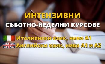Интензивни курсове по италиански и немски в Училища ЕВРОПА - Бургас