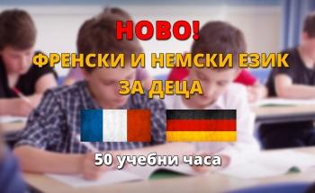НОВО! Курсове по френски и немски език за деца в Училища ЕВРОПА - Бургас