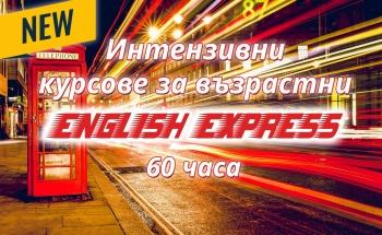 English Express - интензивни курсове за възрастни
