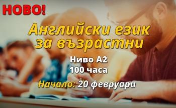 Курс по английски език за възрастни, ниво А2