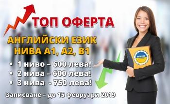 Нов курс по английски език в Училища ЕВРОПА - Радомир от февруари