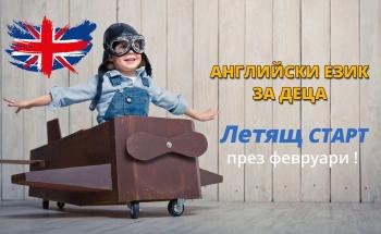 Английски език за деца в Училища ЕВРОПА - София