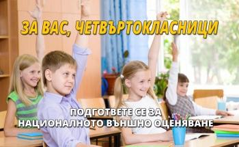Подготовка за Националното външно оценяване за IV клас в Училища ЕВРОПА - Ямбол