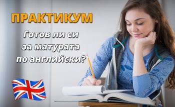 Практикум за матурата по английски език в Училища ЕВРОПА - Велико Търново