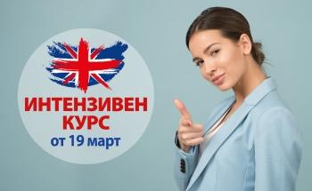 Интензивен курс по английски език за възрастни от март!