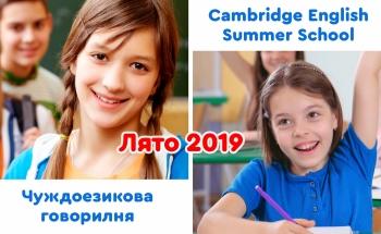 Летни курсове за деца в Училища ЕВРОПА