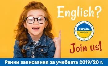 Старт на ранно записване за нови ученици на Училища ЕВРОПА - Радомир