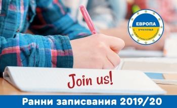 Старт на ранно записване за нови ученици на Училища ЕВРОПА - Перник