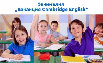 """Лятна занималня """"Ваканция Cambridge English"""""""
