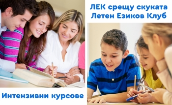 Летни езикови курсове в Училища ЕВРОПА - Пловдив