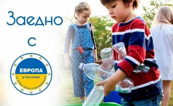 """Инициатива """"Заедно с Училища ЕВРОПА"""" в Смолян"""