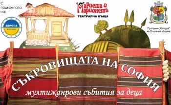 СЪКРОВИЩАТА НА СОФИЯ – мултижанрови събития за деца с подкрепата на Училища ЕВРОПА