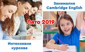 Лятна занималня, интензивни курсове и ранно записване в Училища ЕВРОПА - Добрич